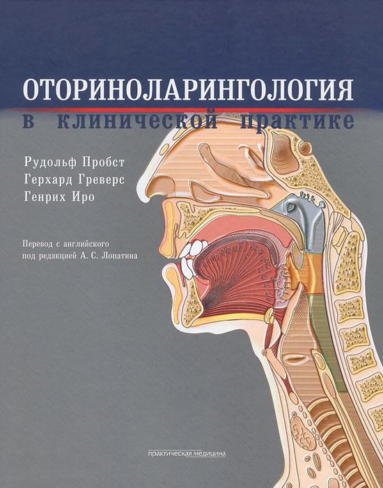 Оториноларингология в клинической практике