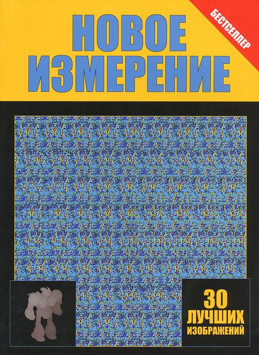 Новое измерение. 30 лучших изображений ( 978-985-16-9564-2 )