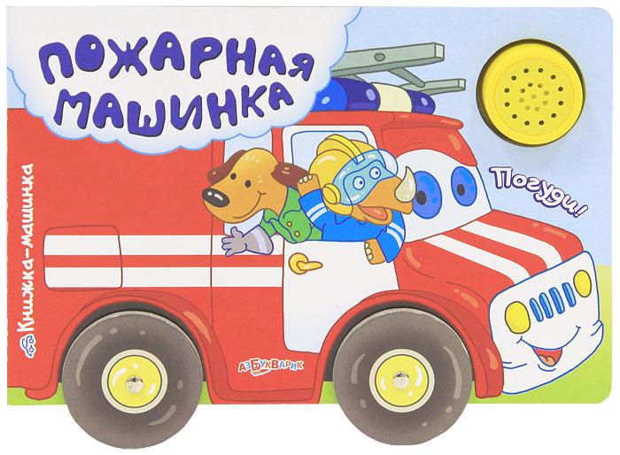 Пожарная машинка. Книжка-игрушка