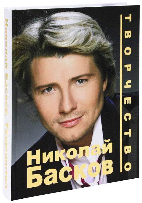 Николай Басков. Творчество