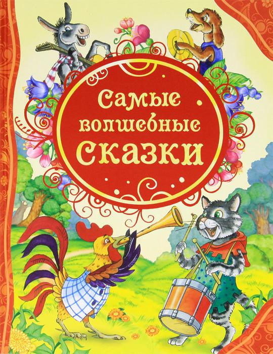 Самые волшебные сказки12296407В сборник вошли как самые известные и любимые, так и редкие, но не менее интересные сказки. Созданные великими писателями или народной фантазией, все они переносят маленьких читателей в волшебный мир, где живут принцы и принцессы, гномы и великаны, феи и колдуньи и где всегда побеждает добро.