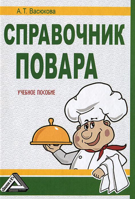 Справочник повара