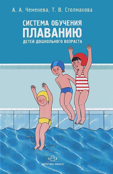 Система обучения плаванию детей дошкольного возраста. А. А. Чеменева, Т. В. Столмакова