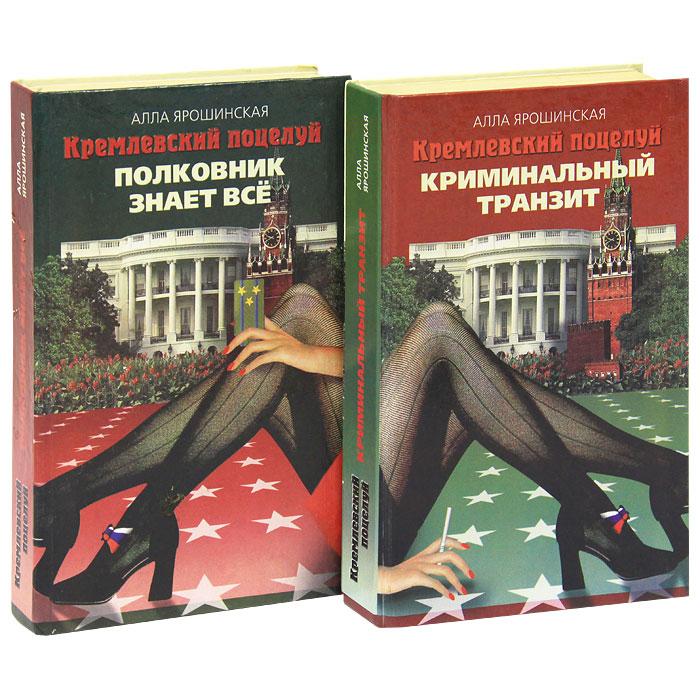 Кремлевский поцелуй (комплект из 2 книг)