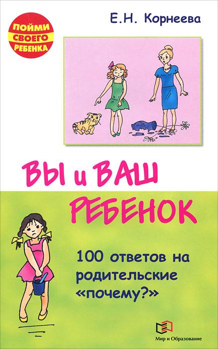 Вы и ваш ребенок. 100 ответов на родительские