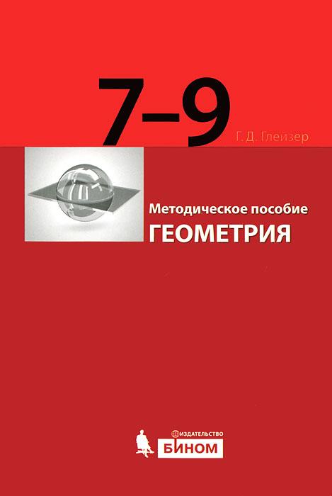 Геометрия. Методическое пособие к учебникам для 7-9 классов