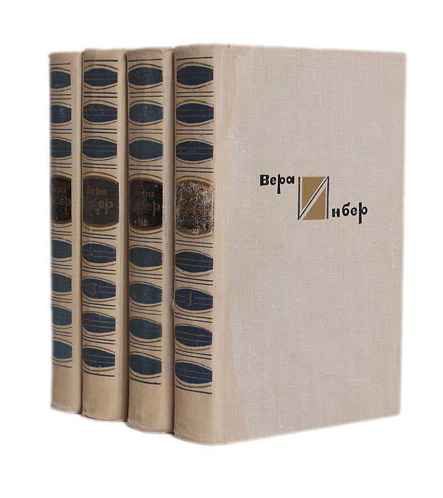 Вера Инбер. Собрание сочинений в 4 томах (комплект из 4 книг)