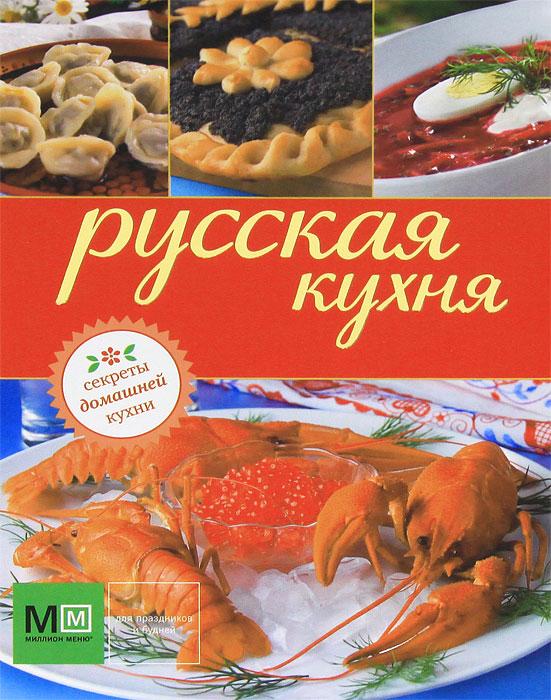 Русская кухня ( 978-5-271-37424-1, 978-5-8029-2785-4 )