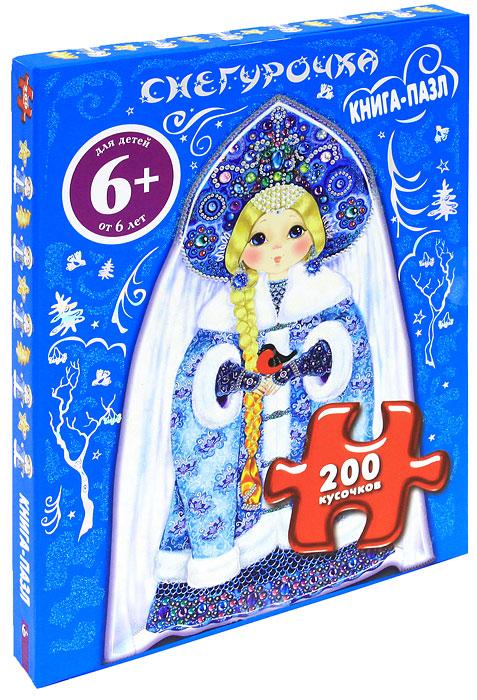 Снегурочка (+ пазл)12296407Внутри вас ждет веселое новогоднее стихотворение и увлекательная игра. Из 200 пазлов вы сможете собрать большую фигуру Снегурочки, размером 30 x 50 сантиметров! Образец - на обложке! Большой фигурный пазл! Собирать пазлы можно всей семьей, ведь это увлекательное занятие и для детей, и для взрослых. И когда Новый год будет стоять на пороге, вы сможете встретить его вместе со Снегурочкой! Размер коробки: 21 см х 27 см х 3 см.