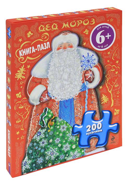 Дед Мороз (+ пазл)