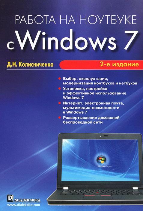 Работа на ноутбуке с Windows 7