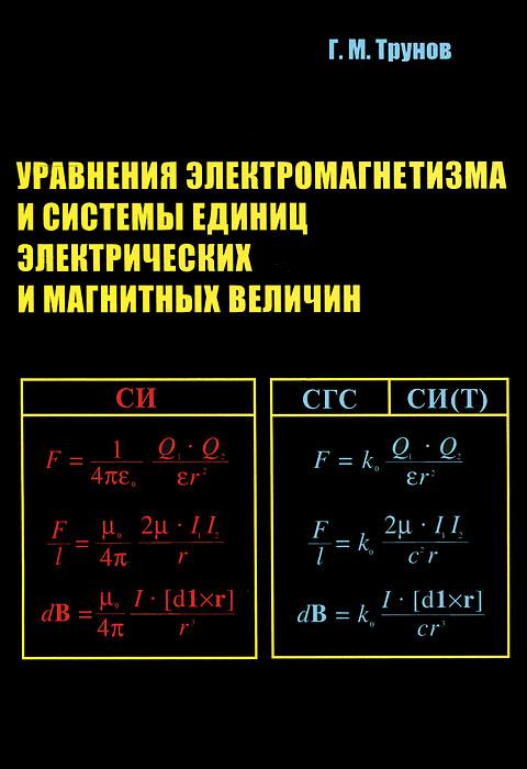 Уравнения электромагнетизма и системы единиц электрических и магнитных величин