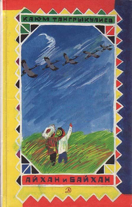 Айхан и Байхан12296407Каюм Тангрыкулиев начинал писать для туркменских ребят, родившихся в начале пятидесятых годов. С тех пор у него появились миллионы новых читателей. Не только в родной Туркмении - во всех братских республиках, во многих странах мира стихи и рассказы Тангрыкулиева переводятся на разные языки, их одинаково охотно читают и запоминают детишки различных народов. Конечно, кому же не хочется, не выходя из дома, с книгой в руках совершить далекое путешествие в необыкновенную страну жаркого солнца, повидать верблюда в пустыне, окунуться в прохладную воду сооруженного людьми Каракумского канала, узнать, как живут и учатся туркменские ребята, во что они играют, как помогают взрослым, из-за чего ссорятся и мирятся. Обо всем этом Каюм Тангрыкулиев пишет увлекательно и весело. В сборник вошли циклы стихотворений Ветер и бахши, Я большой, Четыре сестры, Сам копай, сам сажай - сладок будет урожай!, Вот странно! и сказка Хлеб и Хан.