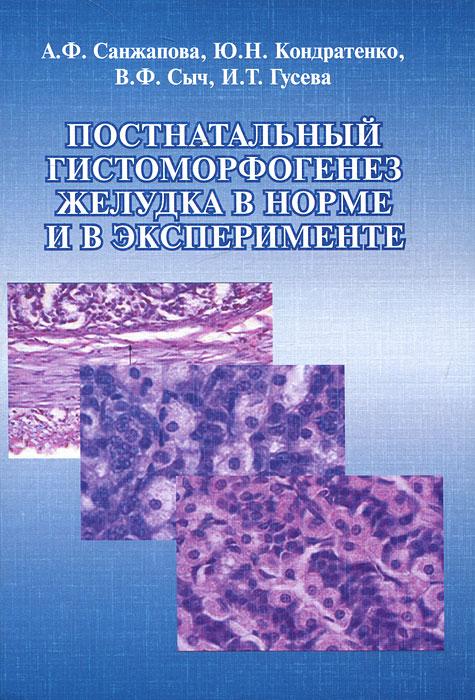 Постнатальный гистоморфогенез желудка в норме и в эксперименте12296407Монография посвящена постнатальному морфогенезу желудка в норме и при экспериментальных воздействиях на организм. Особое внимание уделено развитию структур слизистой и мышечной оболочек желудка при питании пищей с измененными физическими свойствами - предварительно размельченной или диспергированной пищей. Приведено подробное сравнительно-морфологическое описание развития с 21-х по 360-е сутки постнатального онтогенеза эпителиальных и мышечных структур стенки желудка у животных, питающихся диспергированной и недиспергированной пищей. Морфометрические данные представлены в таблицах и проиллюстрированы микрофотографиями и диаграммами. Для преподавателей и студентов вузов биологического и медицинского профилей, ученых-морфологов, физиологов, гастроэнтерологов, а также специалистов в области диетологии и зооинженерии.