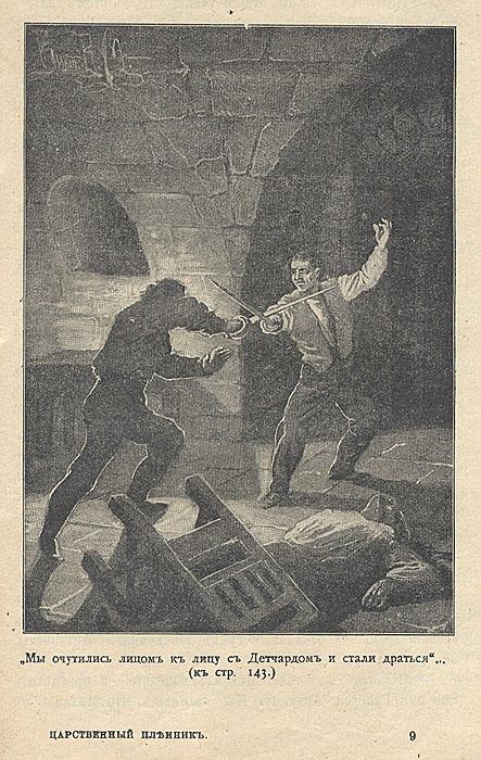 Симон Дэль. Царственный пленник
