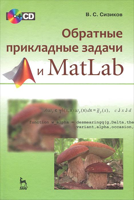 Обратные прикладные задачи и MatLab (+ CD-ROM)