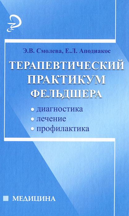 Терапевтический практикум фельдшера ( 978-5-222-19134-7 )