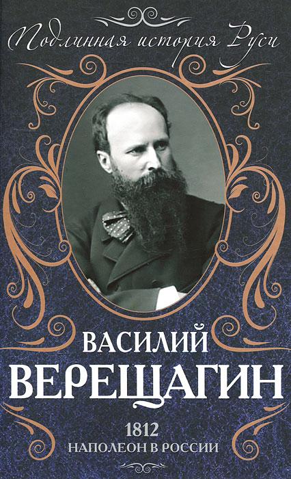 1812. Наполеон в России