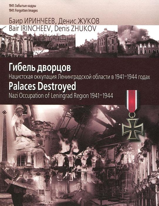 Гибель дворцов. Нацистская оккупация Ленинградской области в 1941-1944 годах / Palaces Destroyed: Nazi Occupation of Leningrad Region 1941-1944