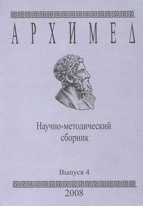 Архимед. Научно-методический сборник. Выпуск 4