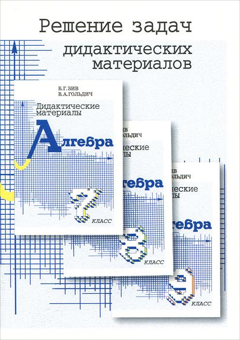 Решение задач дидактических материалов по алгебре Б. Г. Зива и В. А. Гольдича для 7, 8 и 9 классов