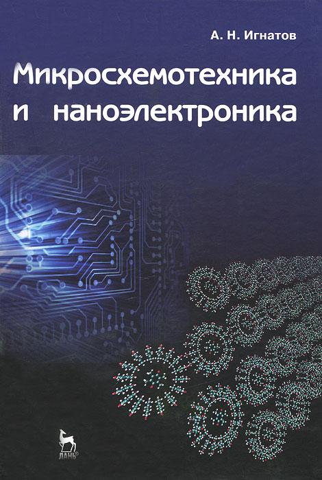 Микросхемотехника и наноэлектроника