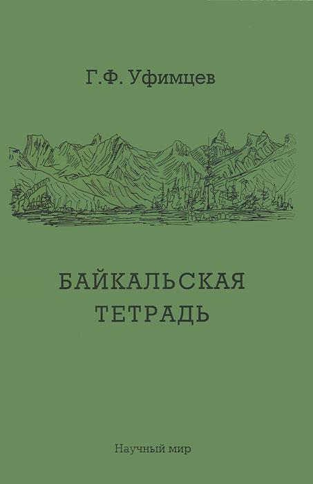 Байкальская тетрадь