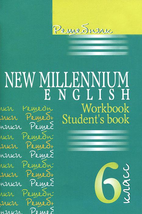 Решебник. Английский язык. Английский язык нового тысячелетия. 6 класс / New Millennium English: Workbook: Student\'s Book ( 978-5-91673-081-4 )