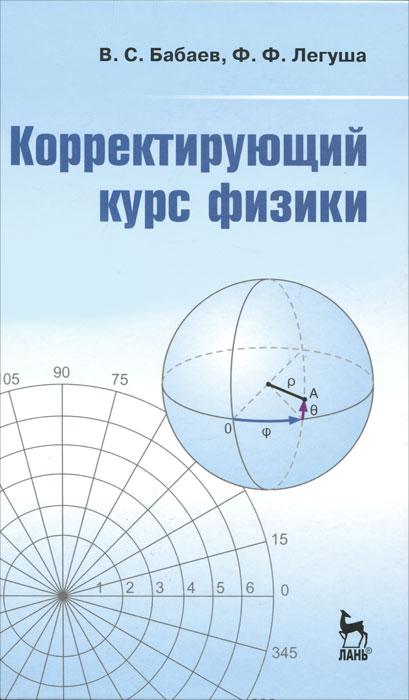 Корректирующий курс физики