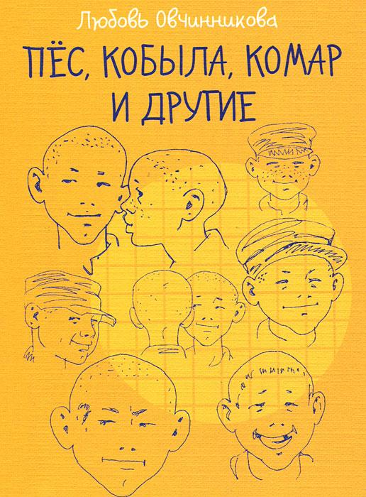 Любовь Овчинникова Пес, Кобыла, Комар и другие пластификатор с 3 красноярск где