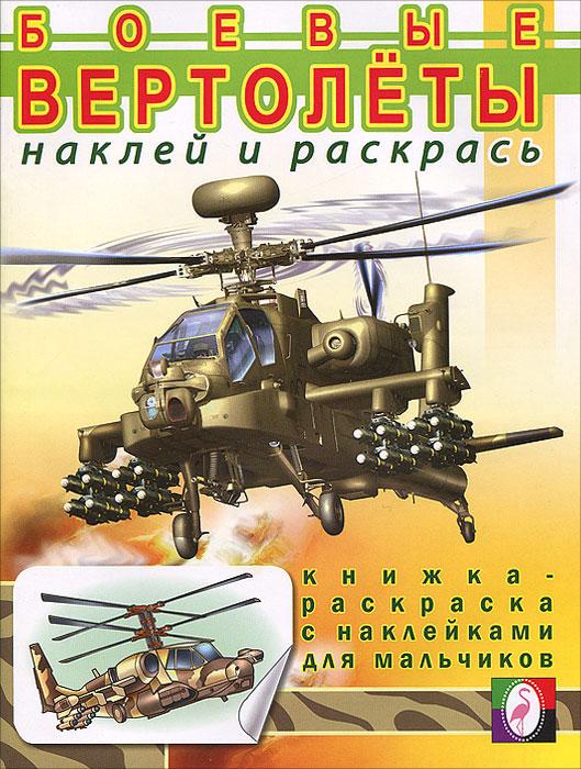 Боевые вертолеты. Раскраска с наклейками