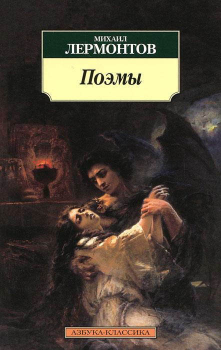 Михаил Лермонтов. Поэмы