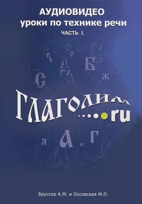 Глаголим.ру. Аудиовидео уроки по технике речи. Часть 1 (+ CD-ROM)