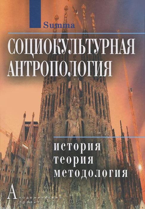 Социокультурная антропология. История, теория и методология. Энциклопедический словарь