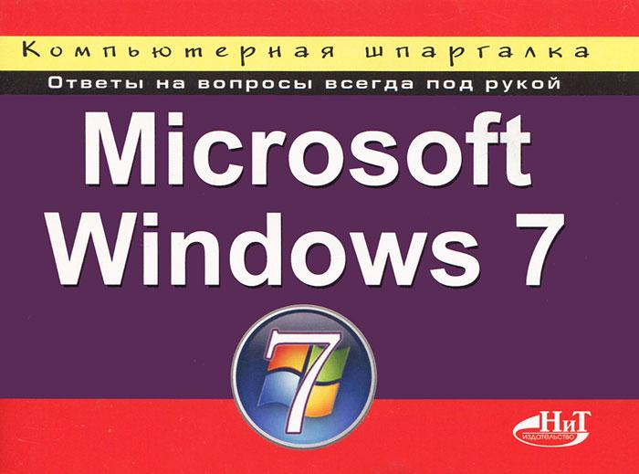 Microsoft Windows 7. Компьютерная шпаргалка
