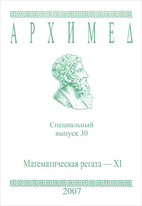 Архимед. Математическая регата-11. Специальный выпуск 30