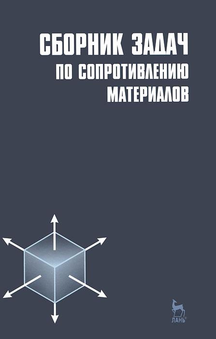 Сборник задач по сопротивлению материалов