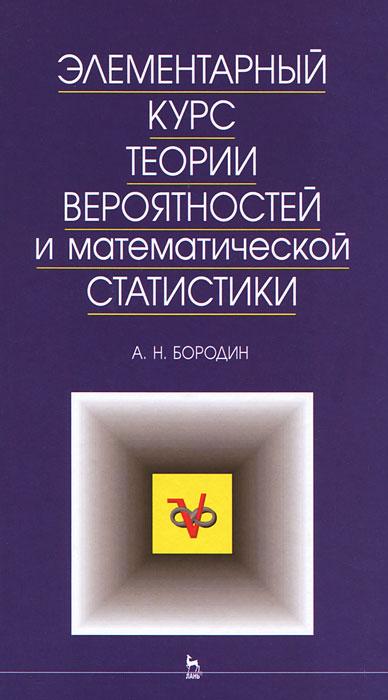 Элементарный курс теории вероятностей и математической статистики