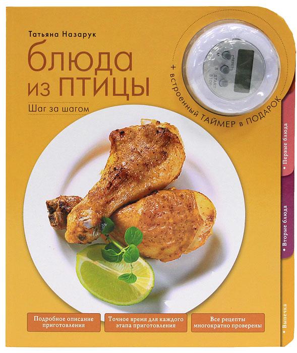 Блюда из птицы (+ таймер)