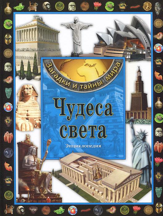 Чудеса света. Энциклопедия