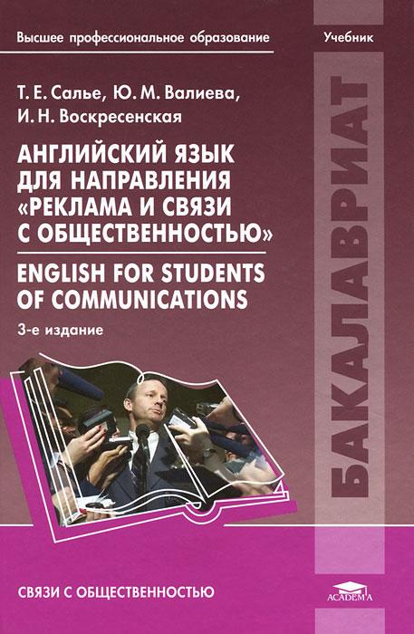 """Английский язык для направления """"Реклама и связи с общественностью"""" / English for Students of Communications"""