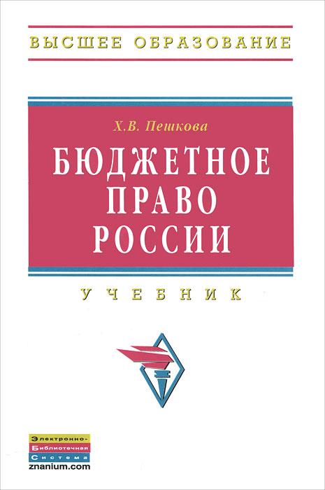 Бюджетное право России