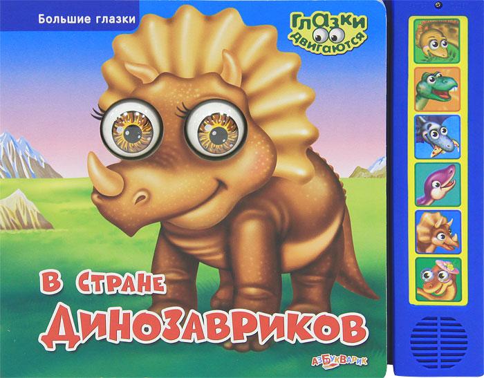В стране Динозавриков. Книжка-игрушка