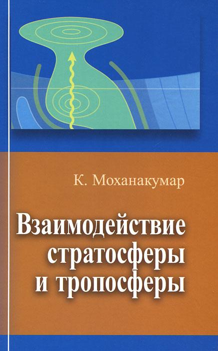 Взаимодействие стратосферы и тропосферы