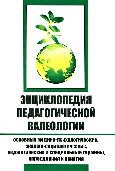 Энциклопедия педагогической валеологии