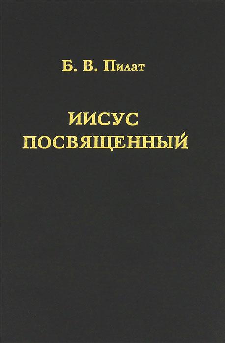 Б. В. Пилат Иисус Посвященный