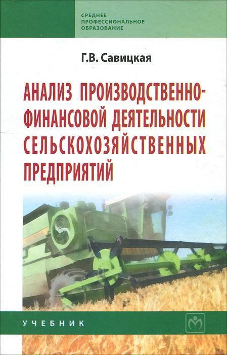 Анализ производственно-финансовой деятельности сельскохозяйственных предприятий