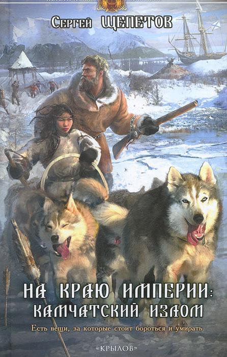 На краю империи. Камчатский излом