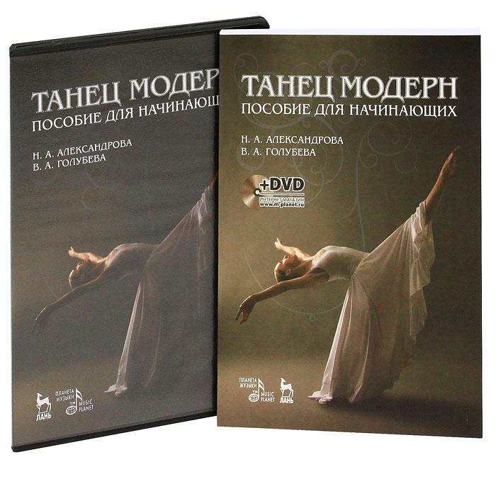 Танец модерн. Пособие для начинающих (+ DVD-ROM)