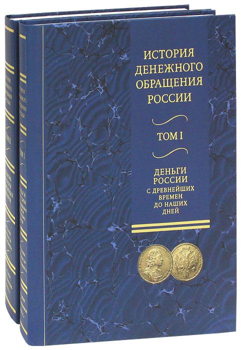 История денежного обращения в России. Альбом-каталог денежных знаков (комплект из 2 книг)